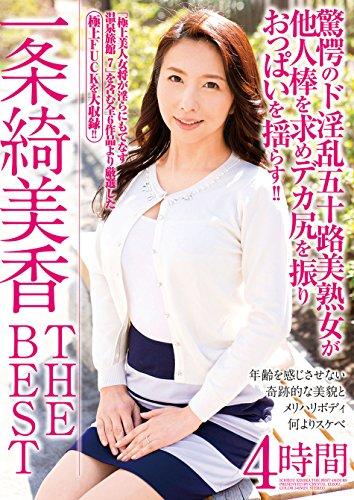 Ichijo, Qi beauty fragrance THE BEST 4 hours [DVD]