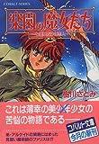 楽園の魔女たち 〜七日間だけの恋人〜 (楽園の魔女たちシリーズ) (コバルト文庫)