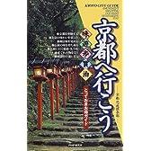 京都へ行こう―味・遊・歩・買・泊とっておきお得ガイド