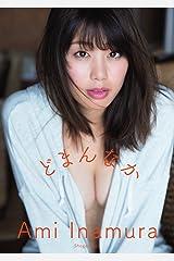稲村亜美1st写真集どまんなか 単行本