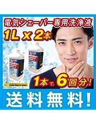 【送料無料】【日本製】シェーバーウォッシュEX ブラウン電気シェーバー用 洗浄液 約6回分 1リットルx2