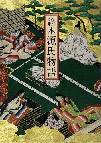 絵本 源氏物語の詳細を見る