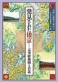 古代に真実を求めて——発見された倭京—太宰府都城と官道 (古田史学論集第二十一集)