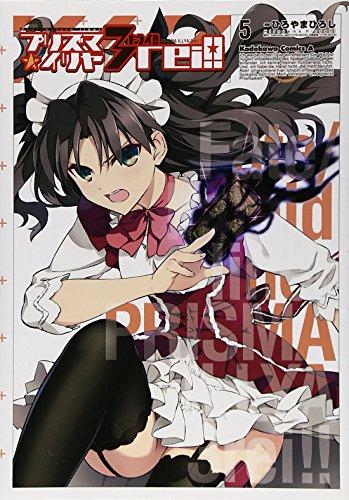 Fate/kaleid liner プリズマ☆イリヤ ドライ!! (5) (カドカワコミックス・エース)の詳細を見る