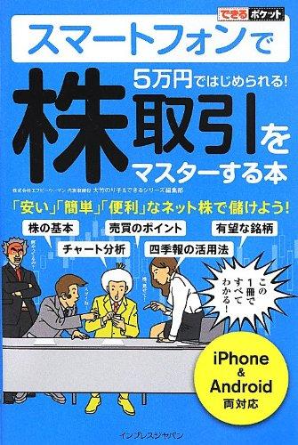 できるポケット スマートフォンで5万円ではじめられる!  株取引をマスターする本