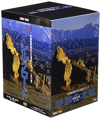 特選シルクロード [DVD]
