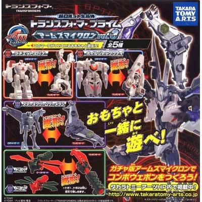 ガチャ 超ロボット生命体 トランスフォーマープライム アームズマイクロン vol.3 【ドボ2(ツー)】入り4種セット
