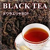 セイロン紅茶【ヌワラエリヤBOP/ブロークンオレンジペコ】スリランカ産 茶葉 40g 【セイロン紅茶専門店厳選】
