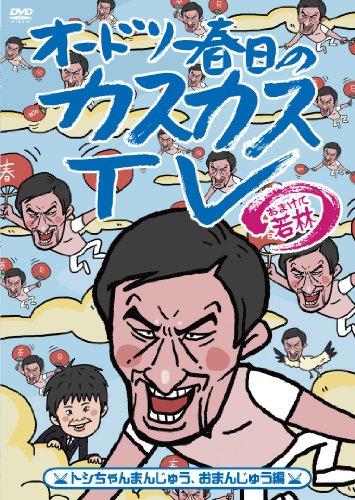 オードリー春日のカスカスTV おまけに若林 トシちゃんまんじゅう、おまんじゅう編 [DVD]