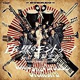 白と黒のモントゥーノ feat.斎藤宏介(UNISON SQUARE GARDEN)