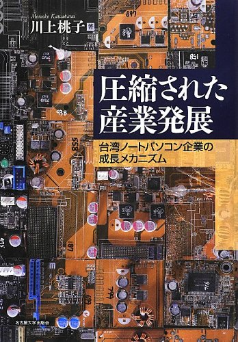 圧縮された産業発展-台湾ノートパソコン企業の成長メカニズム-