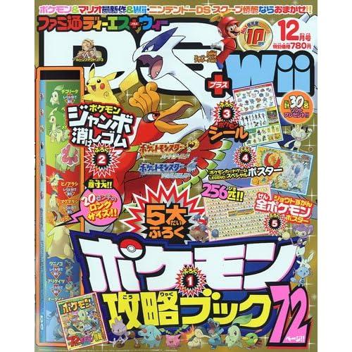 ファミ通DS+Wii ( ウィー ) 2009年 12月号 [雑誌]