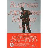 ビジネス日本語マスターテキスト
