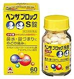 【指定第2類医薬品】ベンザブロックS錠 60錠