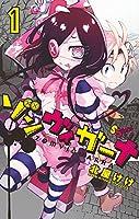 ゾンヴィガーナ (1) (ゲッサン少年サンデーコミックス)