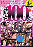 どスケヘ゛熟女100人 [DVD]