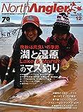 North Angler's 2016年12月号 (2016-11-08) [雑誌]
