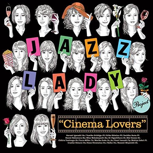 Cinema Lovers ~映画に恋して~