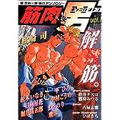 筋肉男 1 (光彩コミックス)