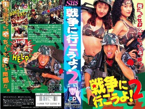 戦争に行こうよ!2 [VHS]