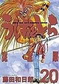 うしおととら 完全版 20 (少年サンデーコミックススペシャル)