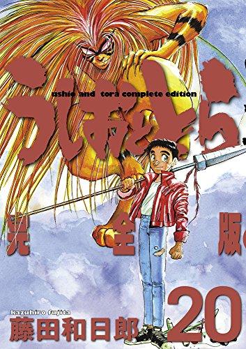 うしおととら 完全版 20 (少年サンデーコミックススペシャル)の詳細を見る