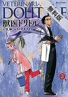 獣医ドリトル(3)【期間限定 無料お試し版】 (ビッグコミックス)