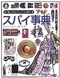 スパイ事典 (「知」のビジュアル百科)