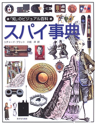 スパイ事典 (「知」のビジュアル百科)の詳細を見る