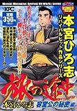 旅の途中 容堂公の秘密編 (プラチナコミックス)