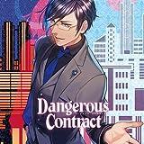 「Dangerous Contract」危ない紳士とリスキーな恋(CV.河村眞人)