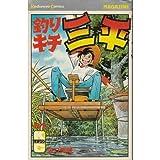釣りキチ三平(61) (少年マガジンKC)