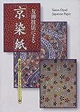 友禅技法による「京染紙」 (京都書院アーツコレクション)