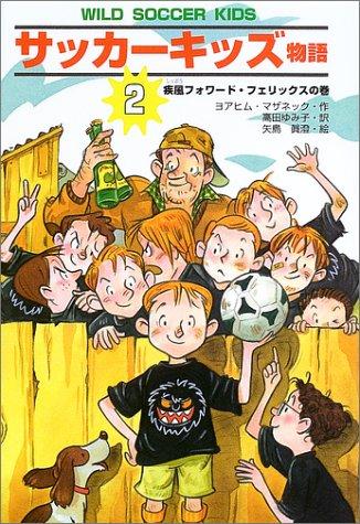サッカーキッズ物語〈2〉疾風フォワード・フェリックスの巻 (ポップコーン・ブックス)の詳細を見る