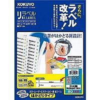コクヨ カラーレーザー&カラーコピー用 紙ラベル リラベル はかどりタイプ A4 24面 四辺余白付 角丸 20枚 LBP-E80148 【まとめ買い3冊セット】