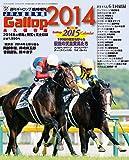 JRA重賞年鑑2014 (週刊Gallop臨時増刊)