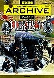 歴史群像アーカイブ volume 22―FILING BOOK 日露戦争 (歴史群像シリーズ 歴史群像アーカイブ VOL. 22)