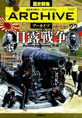 歴史群像アーカイブ volume 22―FILING BOOK 日露戦争 (歴史群像シリーズ 歴史群像アーカイブ VOL. 22)の詳細を見る