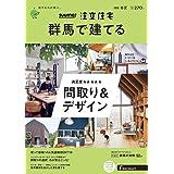 「群馬」 SUUMO 注文住宅 群馬で建てる 2020 春夏号