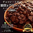 カカオが香るローカーボチョコレート 800g (ミルク)