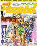 Fanroad (ファンロード) 2008年 06月号 [雑誌]
