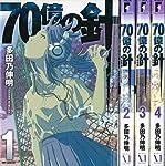 70億の針 コミック 全4巻完結セット (MFコミックス)