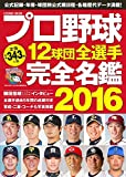 プロ野球12球団全選手完全名鑑 2016 (COSMIC MOOK)