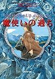 魔使いの過ち 上 (創元ブックランド) (sogen bookland)