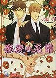 恋愛の系譜 / 火崎 勇 のシリーズ情報を見る