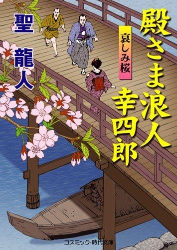殿さま浪人幸四郎―哀しみ桜 (コスミック・時代文庫)の詳細を見る