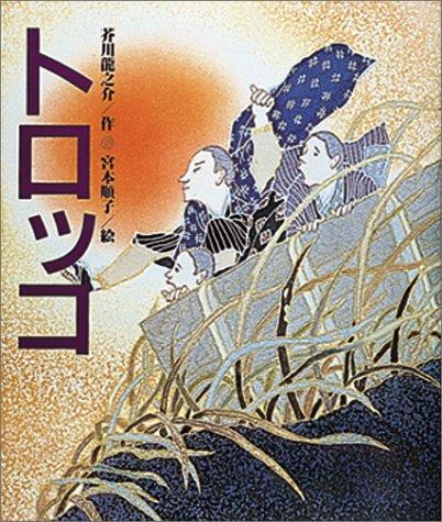 トロッコ (日本の童話名作選)の詳細を見る