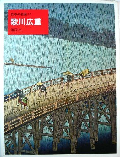 日本の名画〈12〉歌川広重 (1974年)