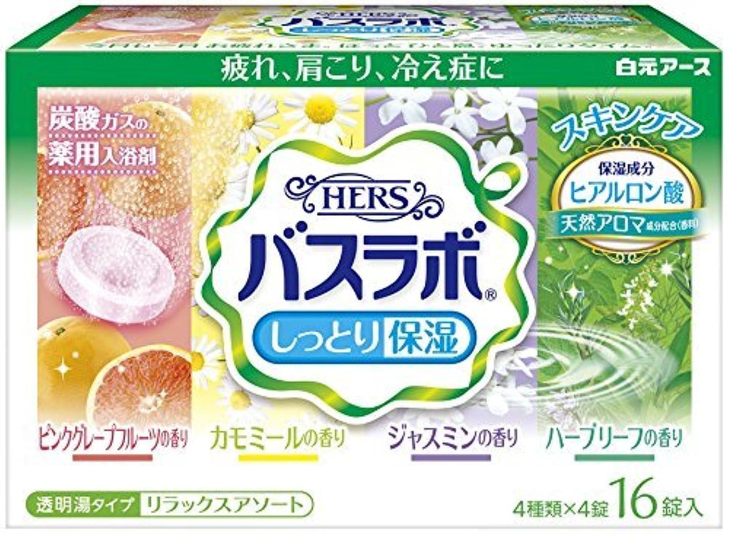 化石小道先生HERS バスラボ しっとり保湿 薬用入浴剤 リラックスアソート 4種類×4錠入