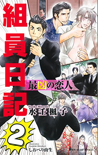最凶の恋人 ―組員日記2― (ビーボーイスラッシュノベルズ)